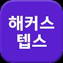 해커스 텝스 -TEPS 텝스무료인강 텝스공부법 시험일정 icon