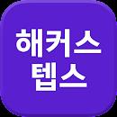 해커스 텝스 -TEPS 텝스무료인강 텝스공부법 시험일정 file APK Free for PC, smart TV Download