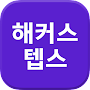 해커스 텝스 -TEPS 텝스무료인강 텝스공부법 시험일정