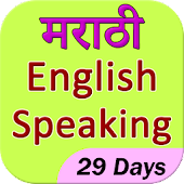 learn marathi in 29 days