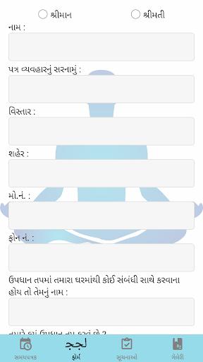 Ratna Nemi Updhan Tapotsav screenshot 2