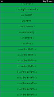 Download Rabindranath Tagore - রবীন্দ্রনাথ ঠাকুর । For PC Windows and Mac apk screenshot 7