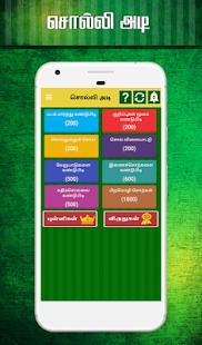 சொல்லிஅடி - தமிழோடு விளையாடு - Play with Tamil - náhled