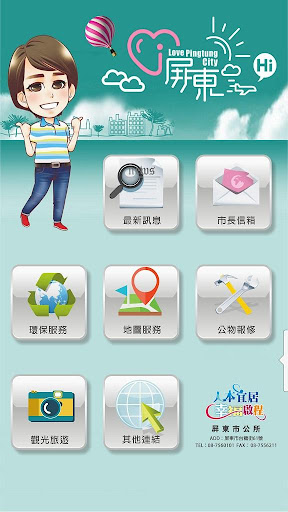 i屏東 - 屏東市社區app