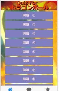 クイズ ドラゴンボール(非公式) - náhled