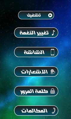 اين الهاتف - screenshot