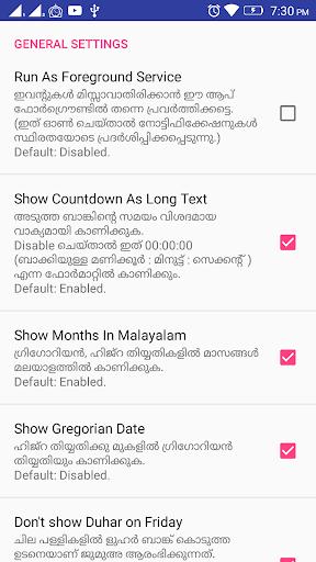 Niskara Samayam 1.2.6 Screenshots 8
