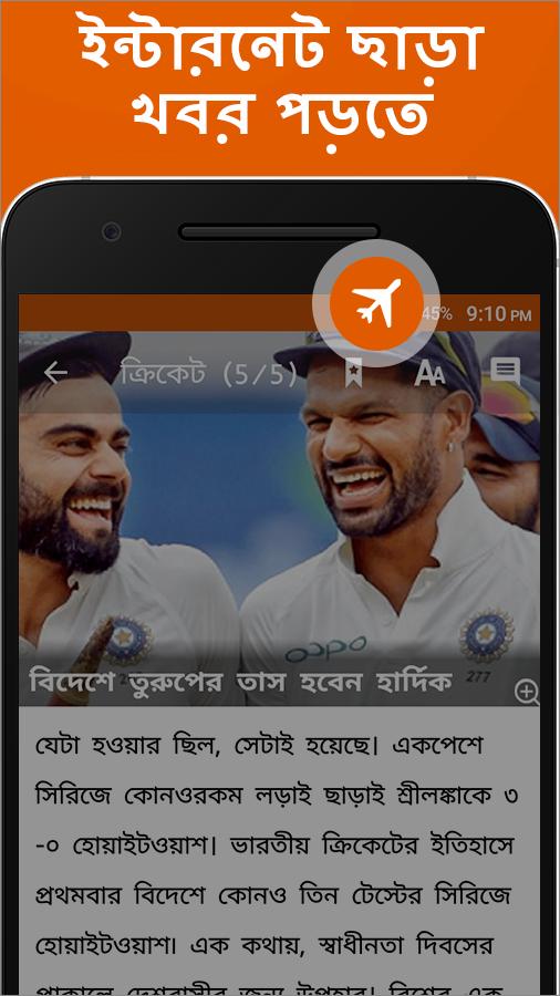 Ei Samay - Bengali News Paper for PC