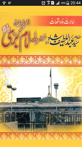 Hazrat Imam Bari Sarkar R.A