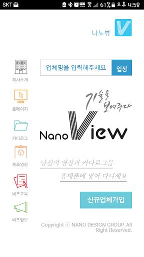 ub098ub178ubdf0(NanoView) 1.0.1 screenshots 1