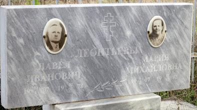 Photo: Леонтьевы Павел Иванович (1907-1978) и Мария Михайловна (1907-1982)