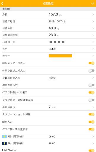 シンプル体重管理 screenshot 23