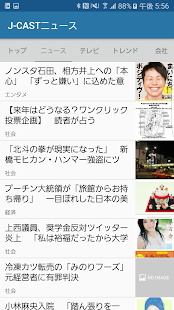 J-CAST News- screenshot thumbnail