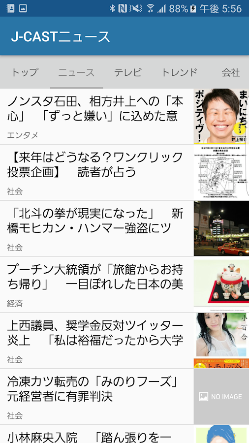 J-CAST News- screenshot