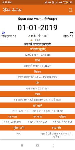 Hindu Calendar 2019 Hindi Calendar 2019 कैलेंडर App Report on