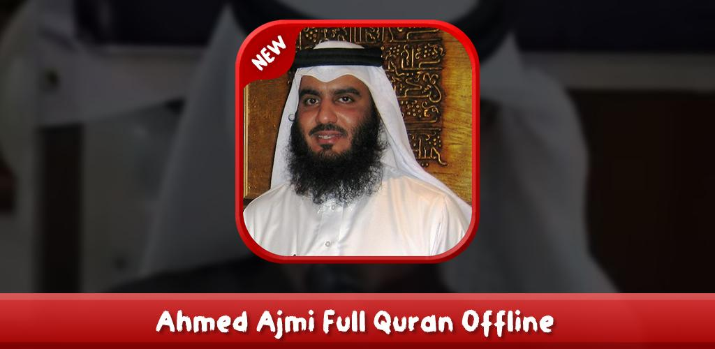 Quran ahmed ajmi