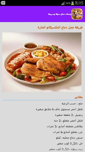 وصفات الدجاج سهلة وسريعة 2016