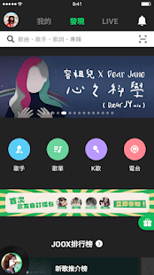 JOOX Music - Live and Karaoke Screenshot