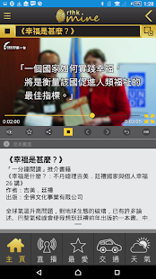 RTHK Mine- screenshot thumbnail