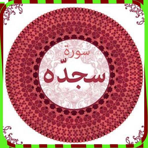 Surah Sajda-Quran Pak - Apps on Google Play