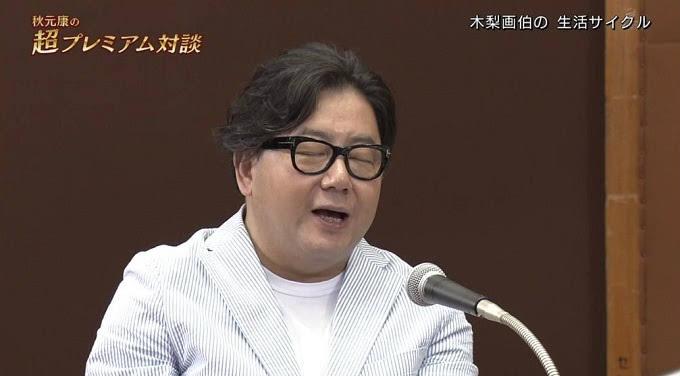 (TV-Variety)(720p) 秋元康の超プレミアム対談 180812