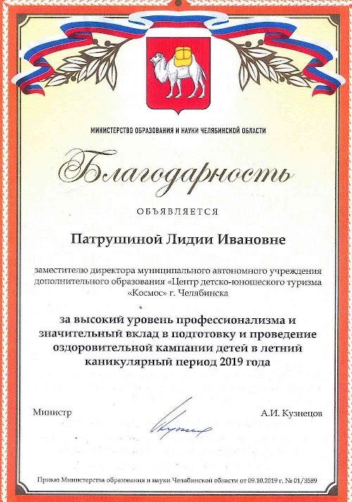 Центр детско-юношеского туризма Космос Челябинск