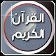 القرآن الكريم: بصوت 100 قارئ(بدون إنترنت) مجانا APK