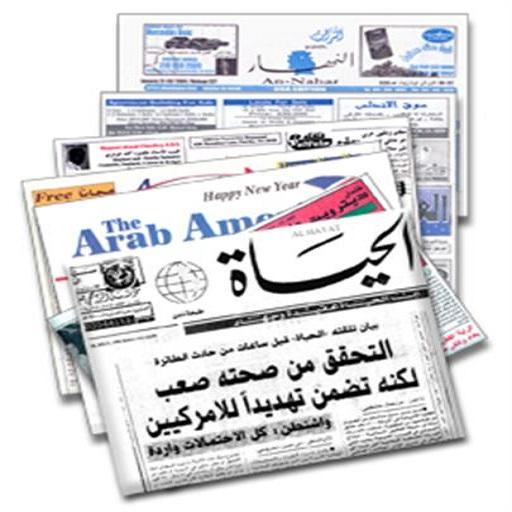 Arabic NewsPapers Pro