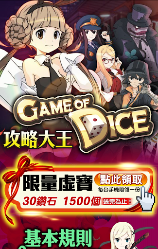 Game of Dice攻略大王