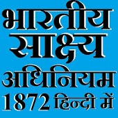 Indian Evidence Act 1872 Hindi