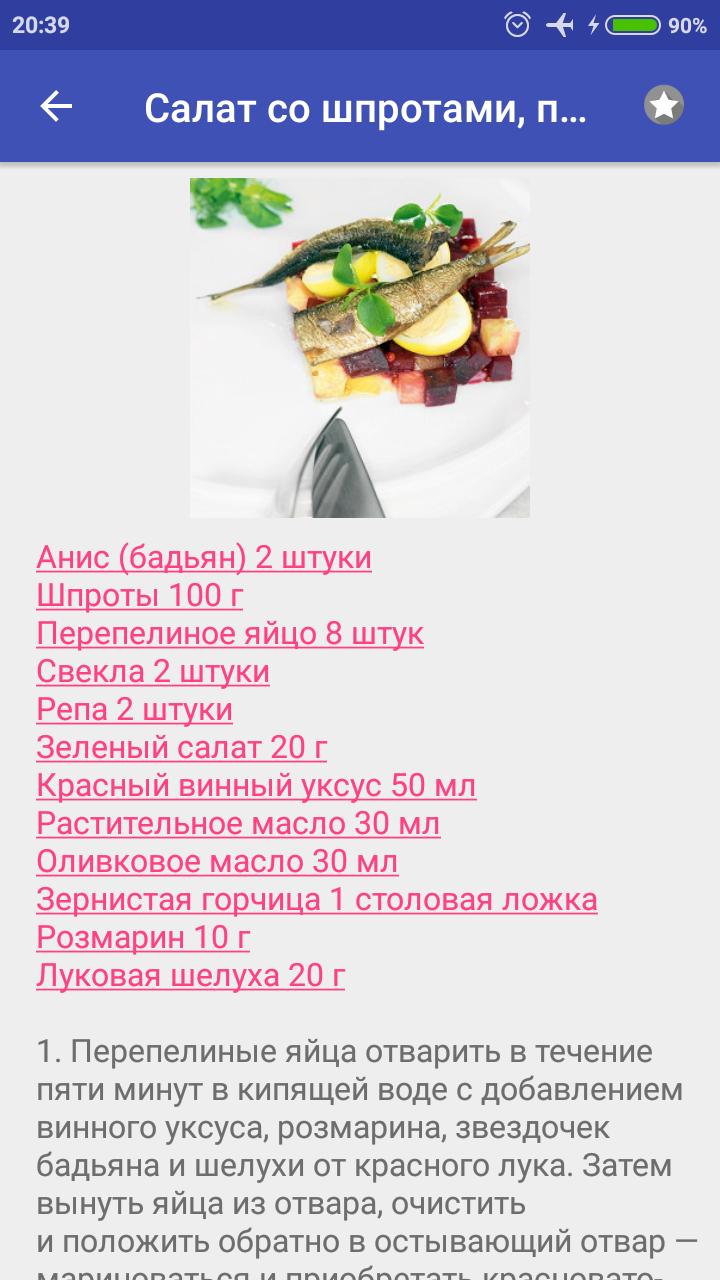Скриншот Блюда со шпротами Рецепты сфото