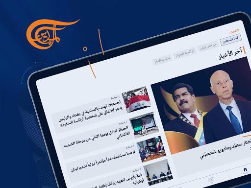 Al Mayadeen 3.0.215 Screenshots 10