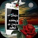صور إسلامية  متحركة GIF icon