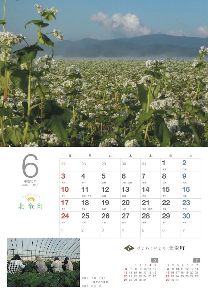 6月・北竜町カレンダー 2018