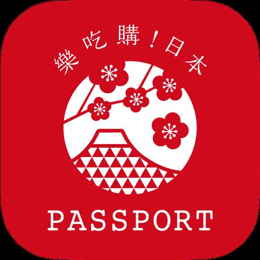 樂吃購!日本 PASSPORT 購物 App LOGO-硬是要APP