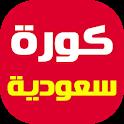 كورة سعودية - الدوري السعودي icon