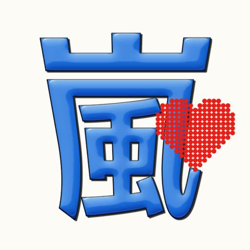 嵐・アラシック!for 嵐 嵐の歴史を解き明かせ!アプリ