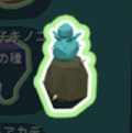 緑つるの種