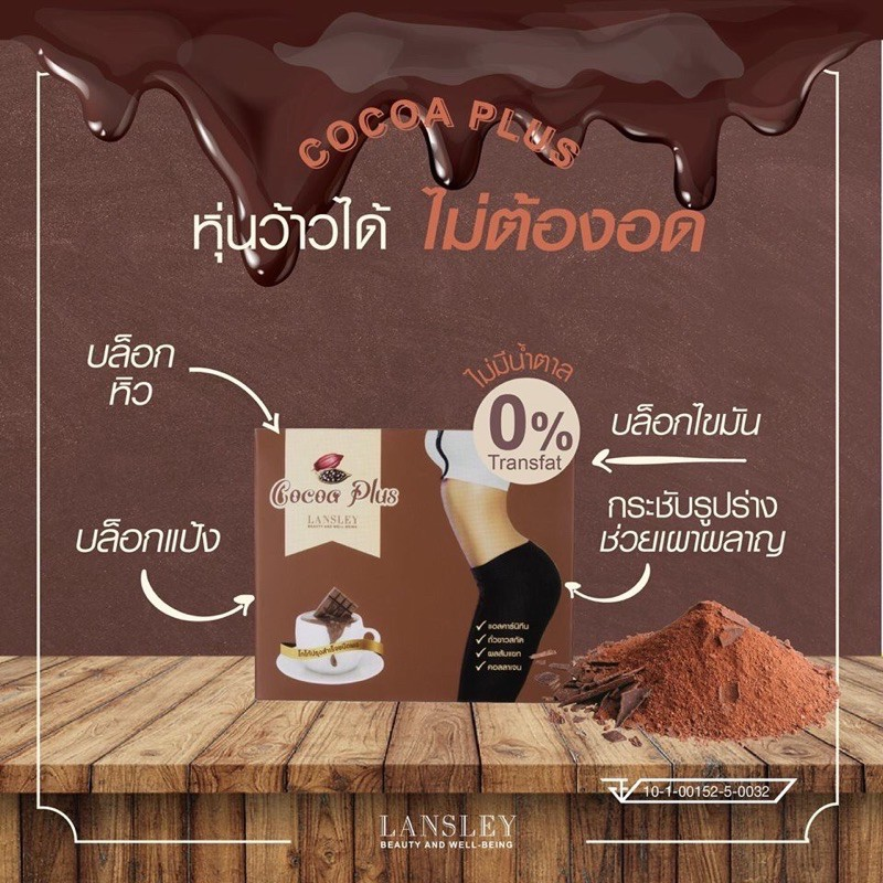2. โกโก้ลดน้ำหนัก LANSLEY COCOA PLUS