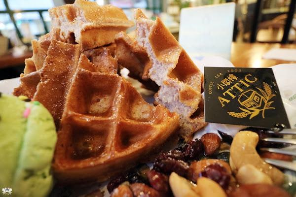 小閣樓 員林店|復古法式街頭咖啡館氛圍,網美級餐廳