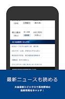 Screenshot of バーチャル高校野球
