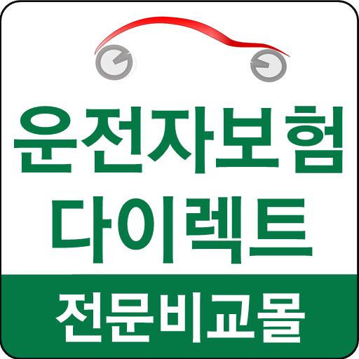 운전자보험 모바일 전문비교몰