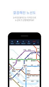 지하철 종결자 : Smarter Subway Apk Download Free for PC, smart TV