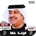 ميحد حمد 2020 بدون نت icon