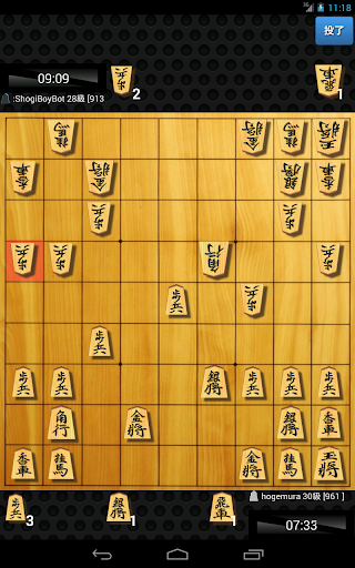 ShogiQuest - Play Shogi Online 1.9.4 screenshots 1