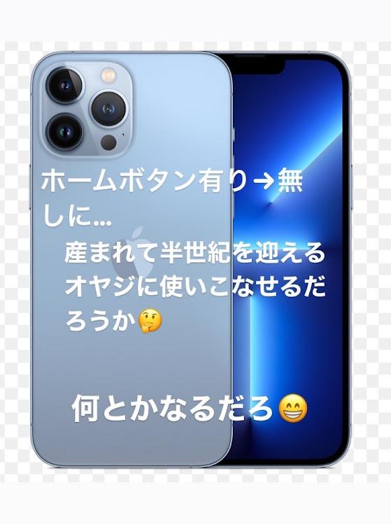 CX-5 KF5Pの25T,iPhone13Pro  予約完了,初のホームボタン無し,使いこなせるか⁉️,cx5に関するカスタム&メンテナンスの投稿画像1枚目