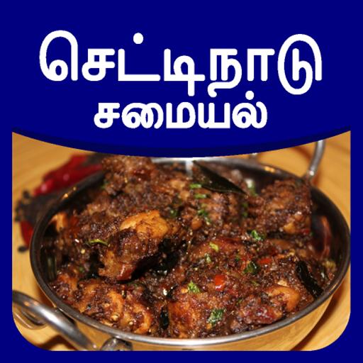 Chettinad Recipes in Tamil