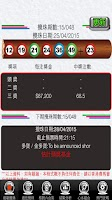 Screenshot of Hong Kong Mark Six Pro Free