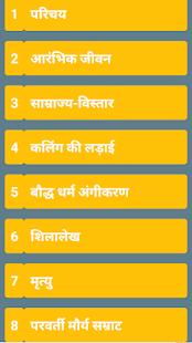 Samrat Ashoka - náhled