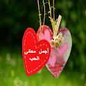 أجمل معاني الحب icon